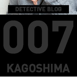 鹿児島探偵007